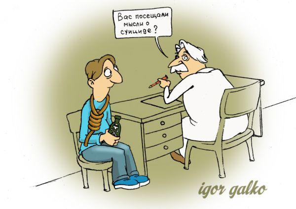Карикатура: у психолога