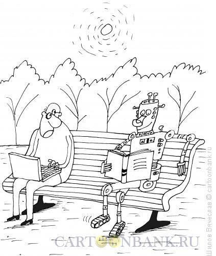 Карикатура: Читающий робот, Шилов Вячеслав