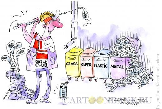 Карикатура: Городской гольф, Гуцол Олег