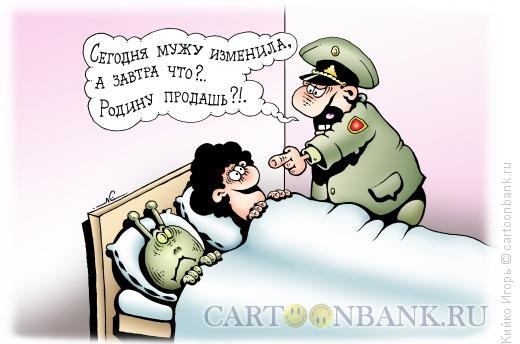 Карикатура: Измена - предательство, Кийко Игорь