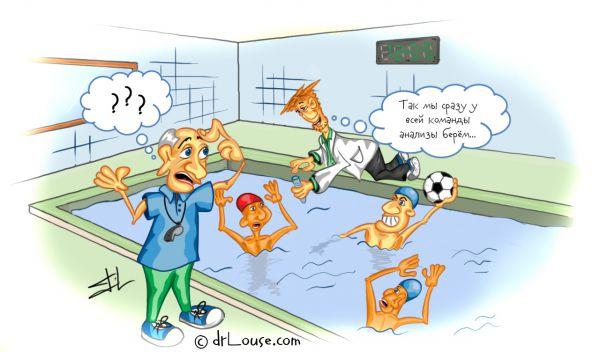 Карикатура: Бассейн, DoctorLouse