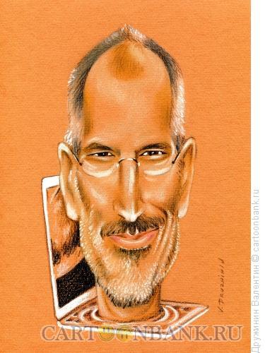 Карикатура: Стив Джобс, Дружинин Валентин