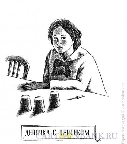 Карикатура: девочка с персиком, Гурский Аркадий