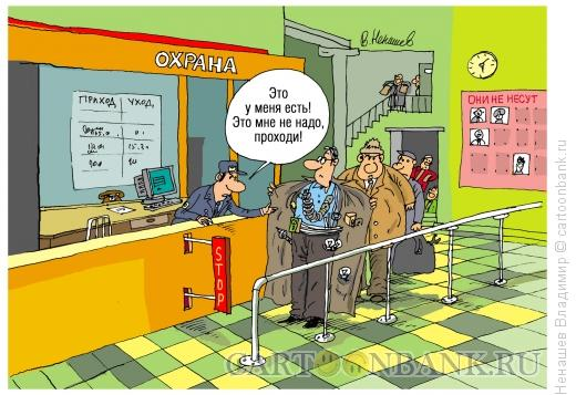 Карикатура: вахтер  охрана, Ненашев Владимир