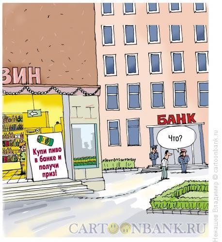 Карикатура: купи пиво в банке, Ненашев Владимир