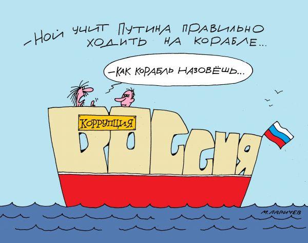 Карикатура: корабль, михаил ларичев