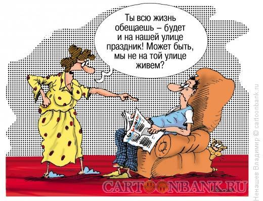 Карикатура: обещания невыполнимы, Ненашев Владимир