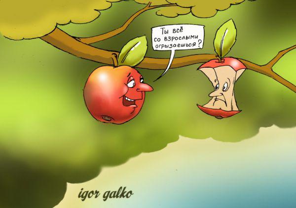 Карикатура: огрызок