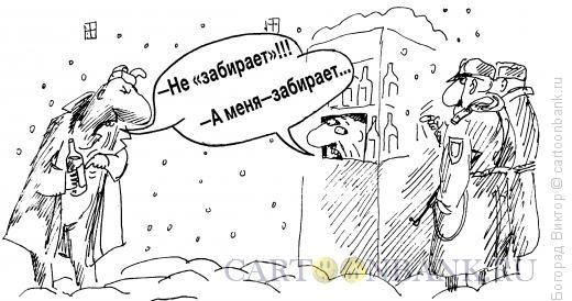 Карикатура: Забористая водка, Богорад Виктор