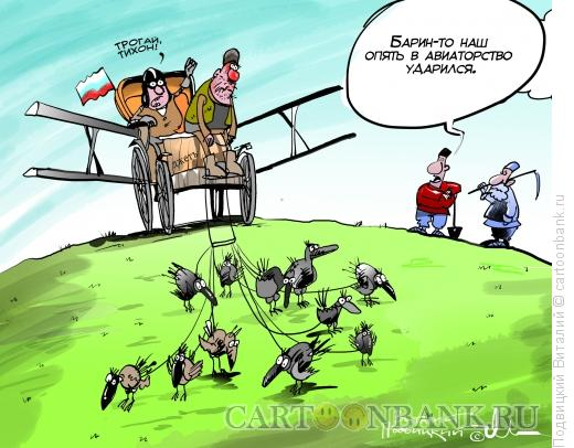 Карикатура: Барин-авиатор, Подвицкий Виталий