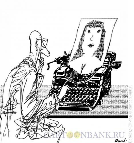 Карикатура: Фрейд прав!, Богорад Виктор