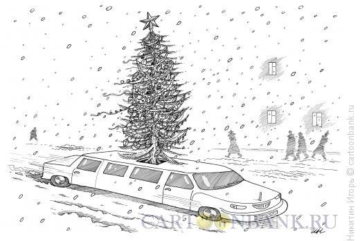 Карикатура: Лимузин с елкой, Никитин Игорь