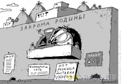 Карикатура: Закрома родины, Лукьянченко Игорь