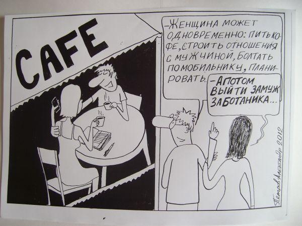 Карикатура: Мужья и жёны, Петров Александр