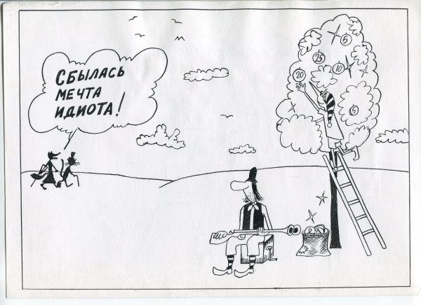 Карикатура: Поле Чудес, Петров Александр