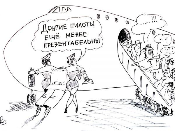 Карикатура: Страшно летать трезвым, Валерий Каненков