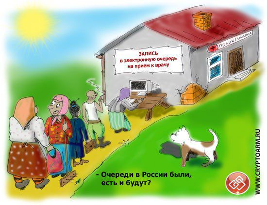 Карикатура: Электронные очереди в России: были, есть и будут?, Проект КриптоАРМ