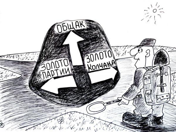 Карикатура: Копатель на распутье, Валерий Каненков