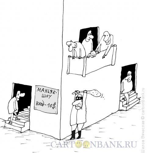 Карикатура: Маньяк-шоу, Шилов Вячеслав