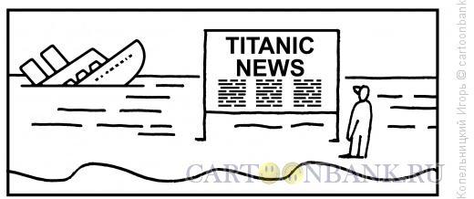Карикатура: titanic news, Копельницкий Игорь