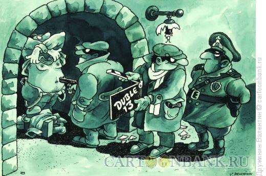 Карикатура: Ограбление дубль 13, Дружинин Валентин
