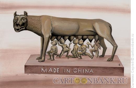 Карикатура: Сделано в Китае, Сыченко Сергей
