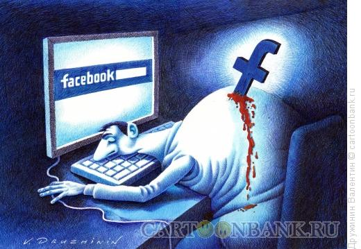 Карикатура: Жертва facebook, Дружинин Валентин