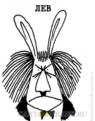Карикатура: Астрологический гороскоп, Богорад Виктор
