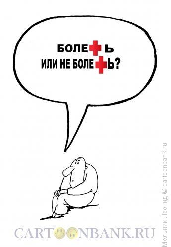 Карикатура: Диллема, Мельник Леонид