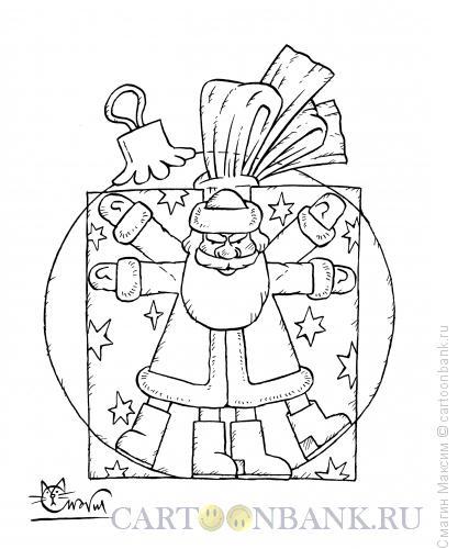 Карикатура: Витрувианский Дед Мороз, Смагин Максим