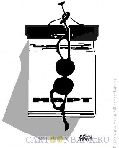 Карикатура: 8 марта, Бондаренко Марина