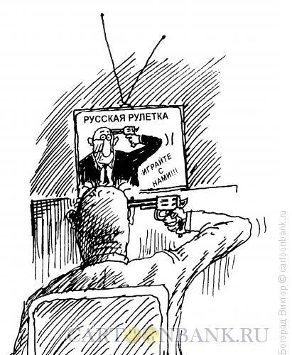 Карикатура: Русская рулетка, Богорад Виктор