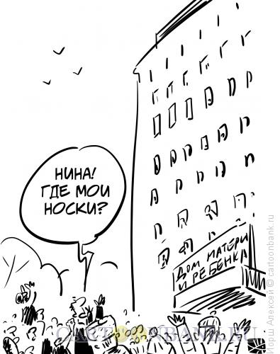 http://www.anekdot.ru/i/caricatures/normal/13/1/30/u-roddoma.jpg
