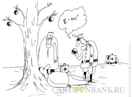 Карикатура: Установление причины, Шилов Вячеслав