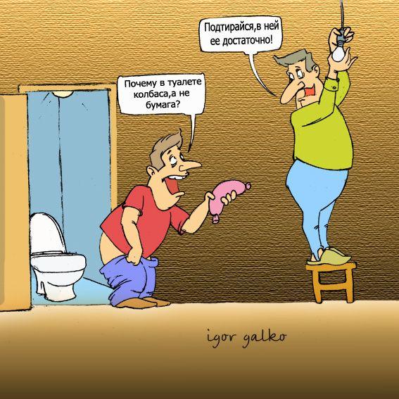 Карикатура: бумага
