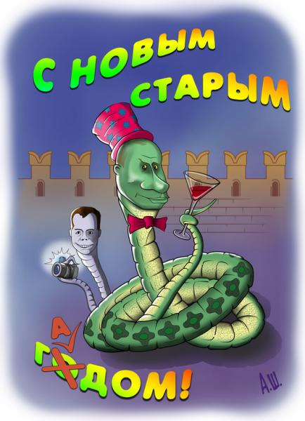 Карикатура: С Новым Старым гадом, Александр Шабунов