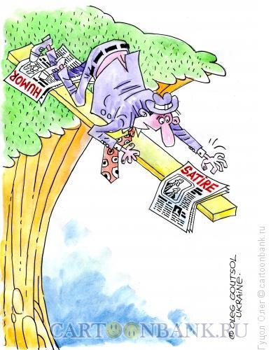 Карикатура: Сатирические СМИ, Гуцол Олег