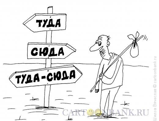 Карикатура: Укаатели, Шилов Вячеслав