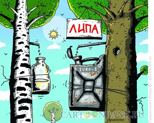 Карикатура: Липовый бензин, Лукьянченко Игорь