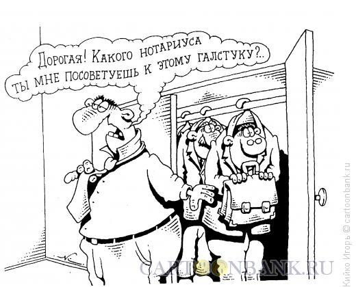 Карикатура: Нотариусы, Кийко Игорь