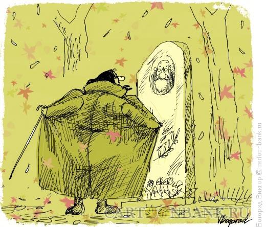 Карикатура: Эксгибиционизм, Богорад Виктор