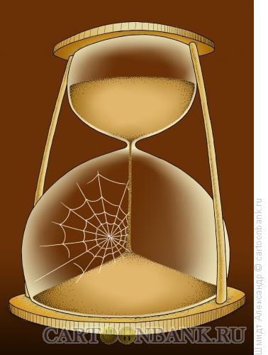 Карикатура: Песочные часы, Шмидт Александр