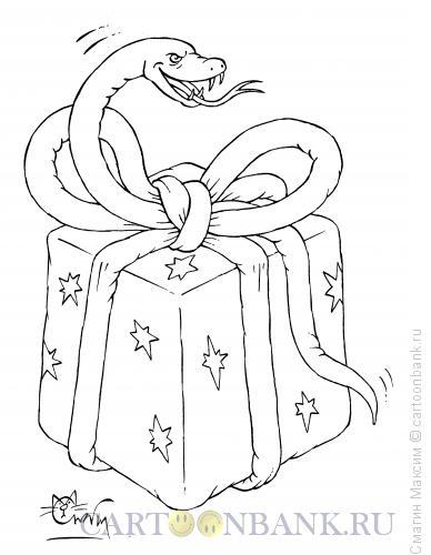 Карикатура: Змеиный подарок, Смагин Максим