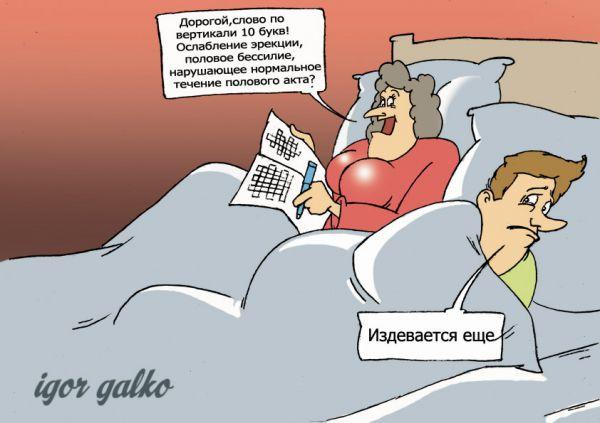 Карикатура: импотенция