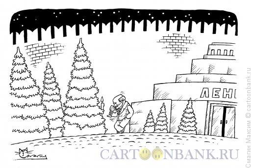Карикатура: Ленин и Новый год, Смагин Максим