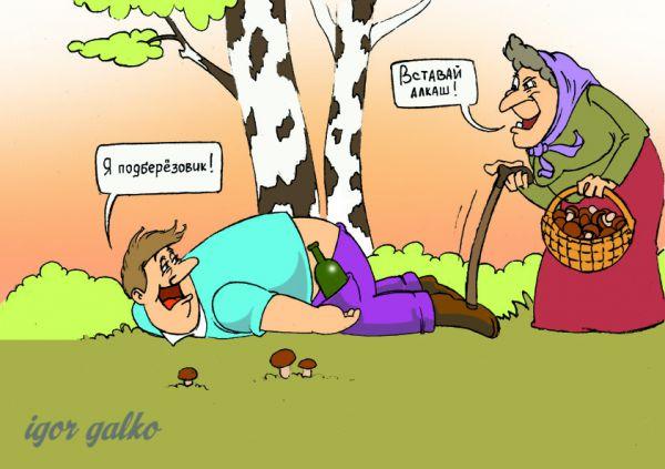 Карикатура: подберезовик