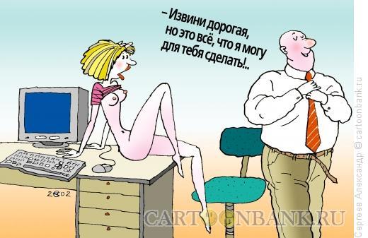 Карикатура: Служебный роман, Сергеев Александр