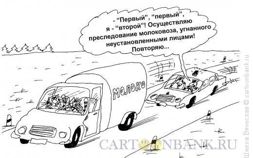 Карикатура: Угон молоковоза, Шилов Вячеслав