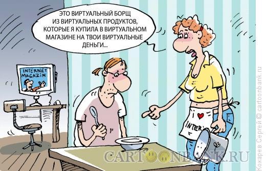 Карикатура: ужин программиста, Кокарев Сергей