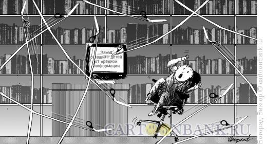Карикатура: Закон о защите детей от вредной информации, Богорад Виктор